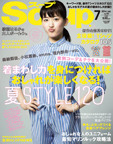 「SOUP」&「CUTIE」7月号の浴衣特集に掲載