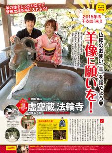 【念校】076-077_開運BOOK_法輪寺web.jpg