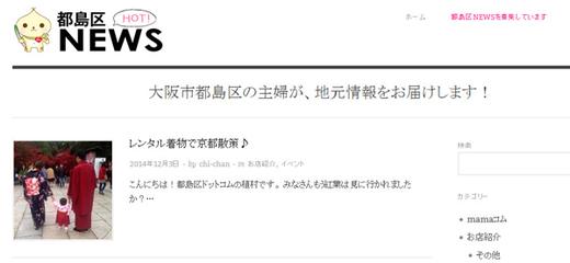都島区NEWS.jpg