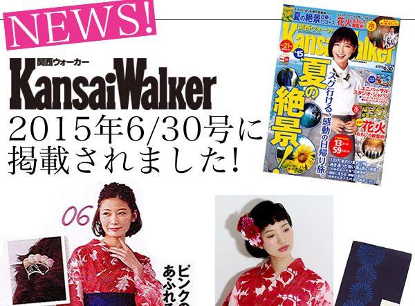 「KansaiWalker」2015年6/30号に新作オリジナル浴衣福袋掲載されました!