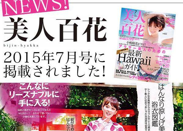 「美人百花」2015年7月号に新作オリジナル浴衣福袋掲載されました!
