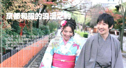 台湾の旅行雑誌に掲載されました