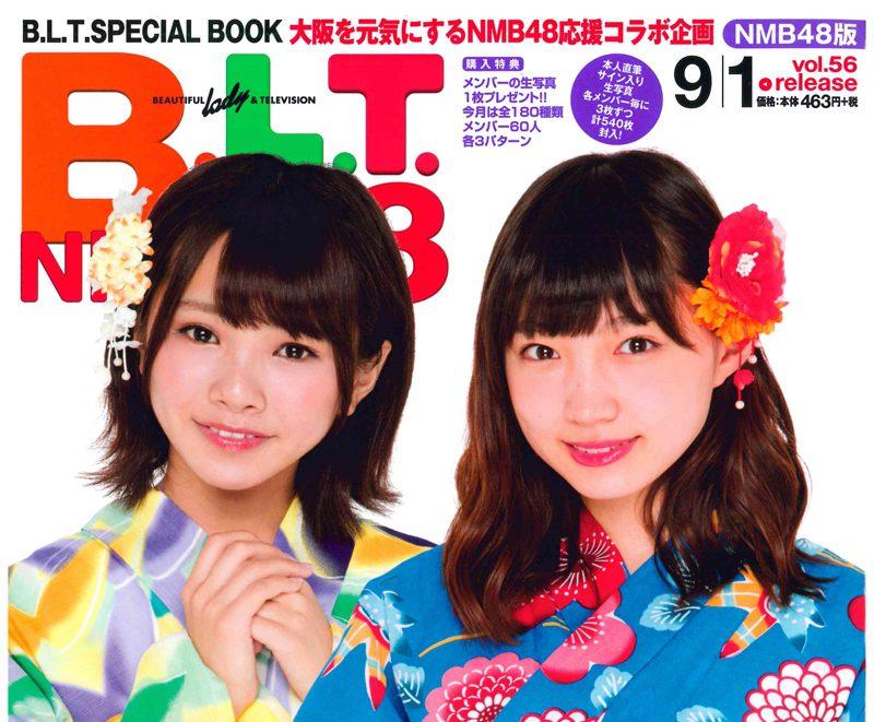 雑誌B.L.T.のNMB48企画で衣装協力