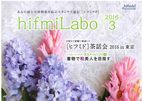 小林製薬様の会報誌「hifmiLabo」で紹介頂きました!