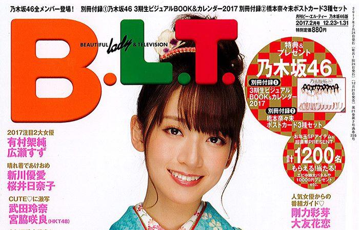 月刊B.L.T 乃木坂46版に衣装協力しました★