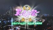 テレビ大阪「2010天神祭」衣装協力