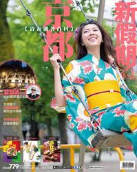 香港の情報誌「新假期」に掲載されました