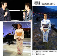 KBS京都「生中継 五山の送り火2011」衣装協力