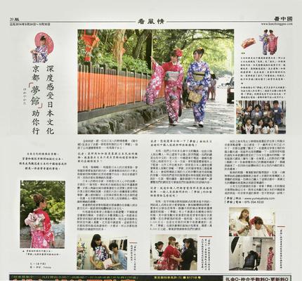 新聞「看中国」に掲載されました