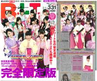 「B.L.T」4月号表紙に掲載されました