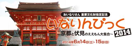 伏見稲荷大社「いなりんぴっく2014」★衣装協力