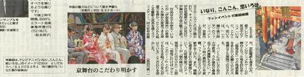京都新聞にいなり、こんこん、恋いろは。イベント掲載