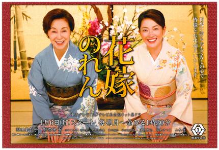 東海テレビ昼ドラ「花嫁のれん」 衣装提供