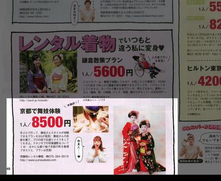 雑誌SEDAに舞妓体験が紹介されてます