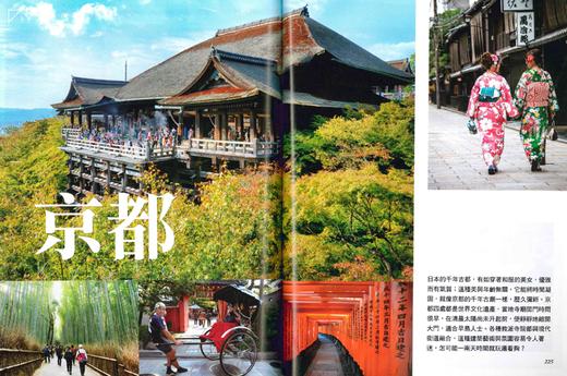 香港の旅行雑誌「京阪和歌山鐵道遊」に掲載されました!