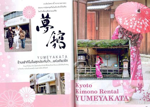 タイの旅行雑誌「Prom guide(プロムガイド)」に掲載されました