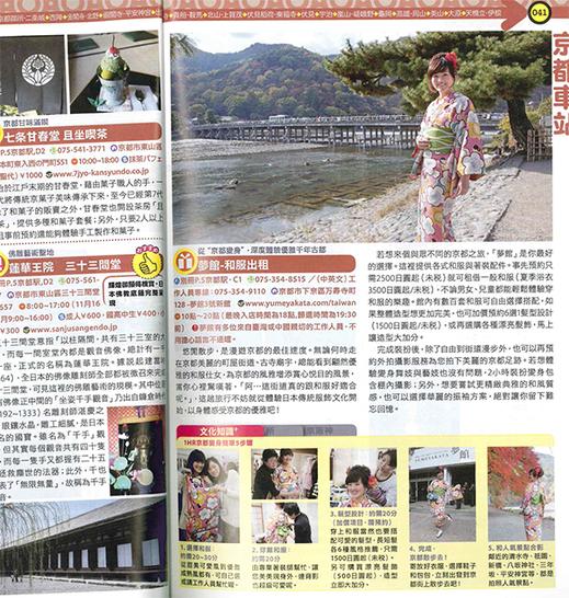 台湾の旅行ガイドブック『Wagamama』no.21に掲載されました!