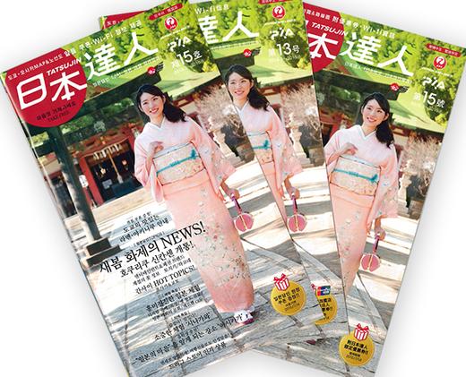 JAL×ぴあ訪日観光客向けガイドブック『日本達人』3月号に掲載されました!