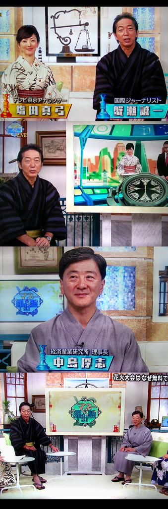 テレビ東京「マネーの羅針盤」で衣装提供