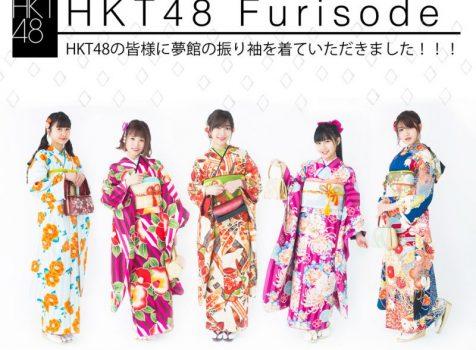 【2019年振袖】HKT48の皆さまに振袖衣装協力しました