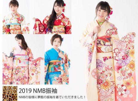 【2019年振袖】NMB48の皆さまに振袖衣装協力しました