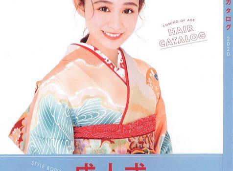 百日草「成人式ヘアカタログ2020」に衣装協力しました★