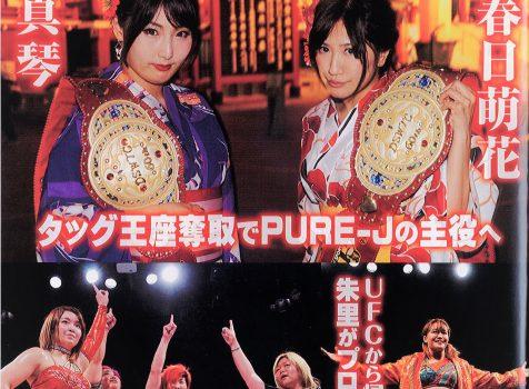 女子プロレスマガジン Joshi Puroresu Vol.26に衣装協力しました♪