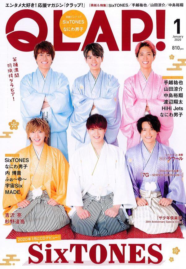QLAP!1月号 表紙