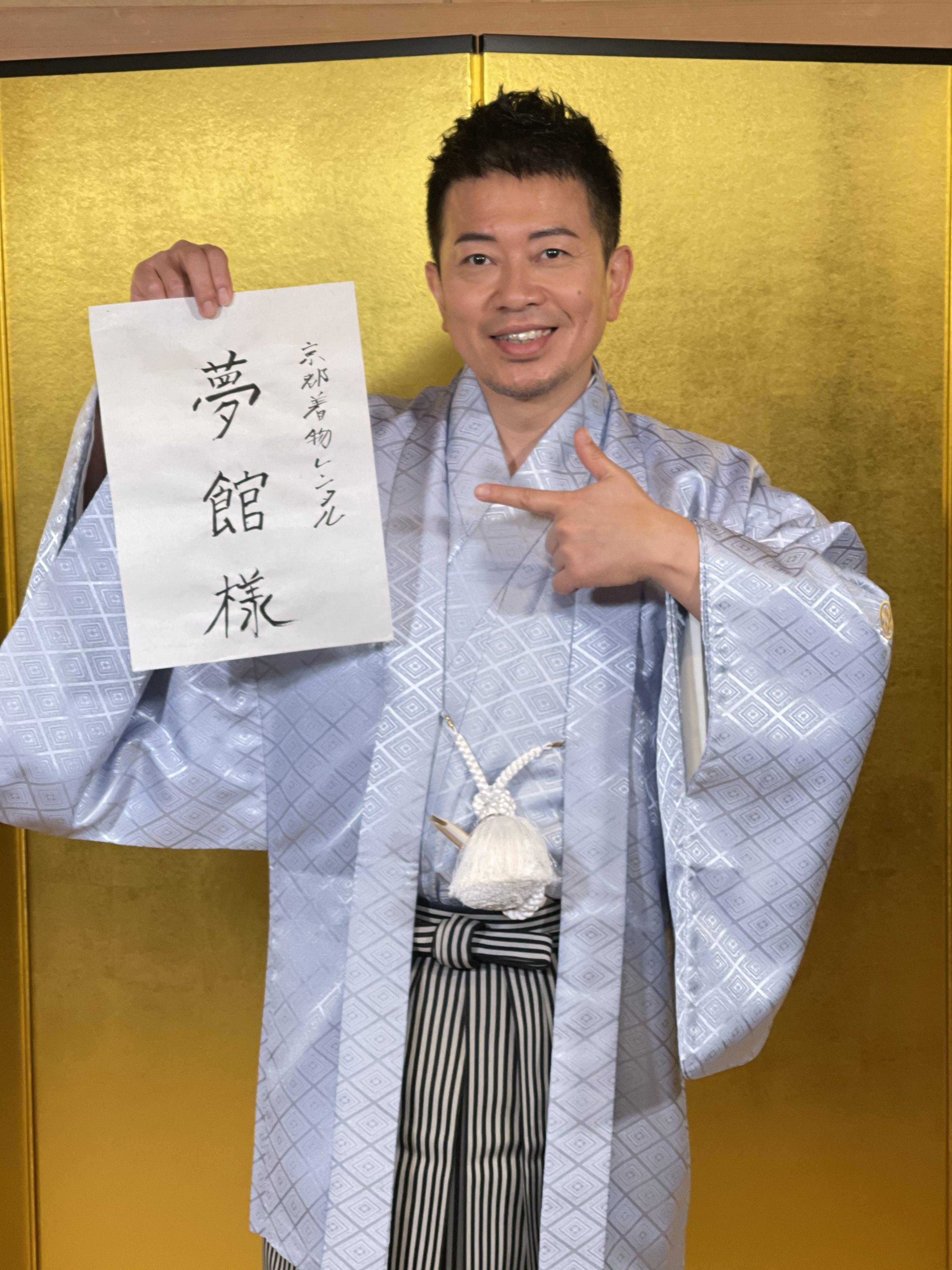 YouTubeチャンネル宮迫ですッ!【宮迫博之】宮迫博之さんに衣裳提供致しました!!