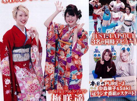 女子プロレスマガジン Joshi Puroresu Vol.34に衣装協力しました♪
