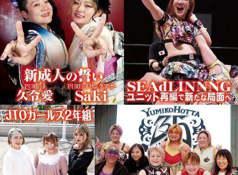 女子プロレスマガジン Joshi Puroresu Vol.37に衣装協力しました♪