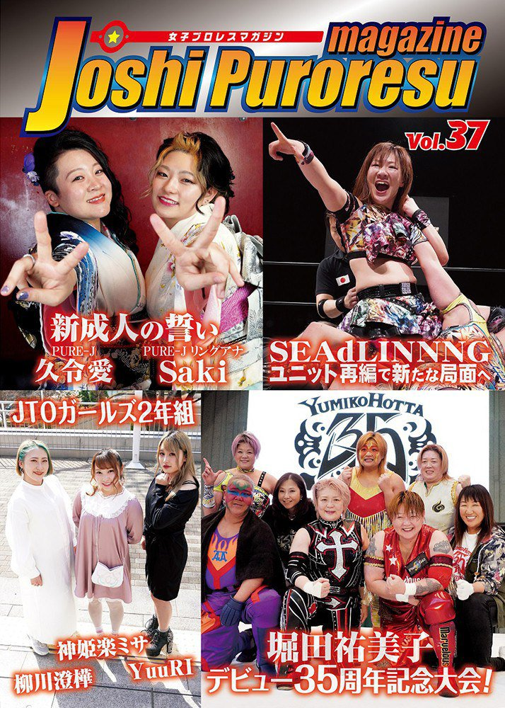 女子プロレスマガジン37号